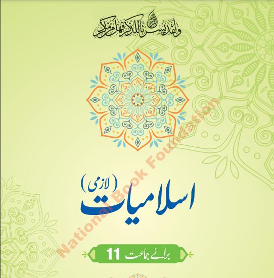 Islamiyat 11 اسلامیات